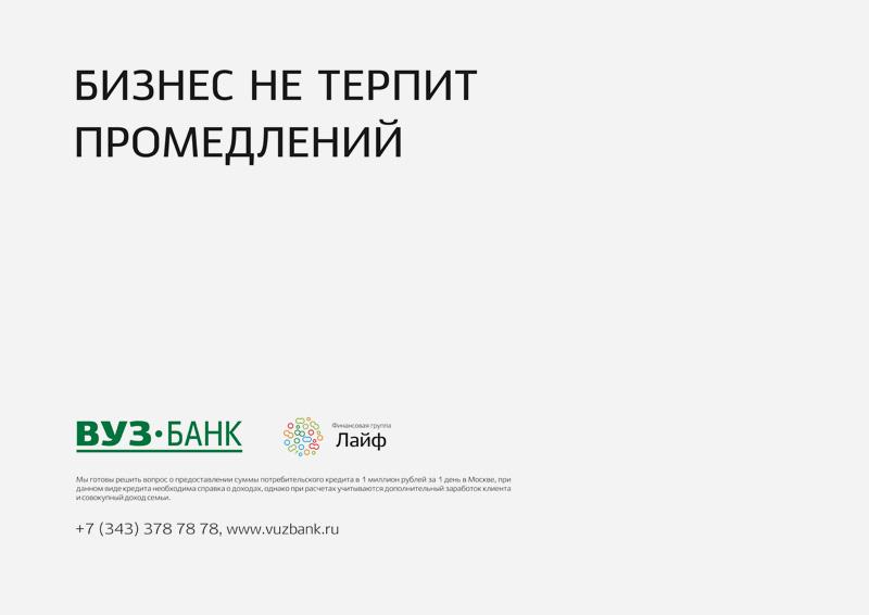 ВУЗ-Банк. Рекламная кампания. Креативное агентство FB2B