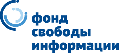 Фонд Свободы Информации