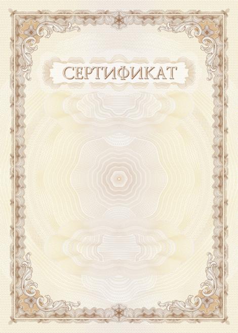 Сертификат Бланк Пустой Скачать.Rar