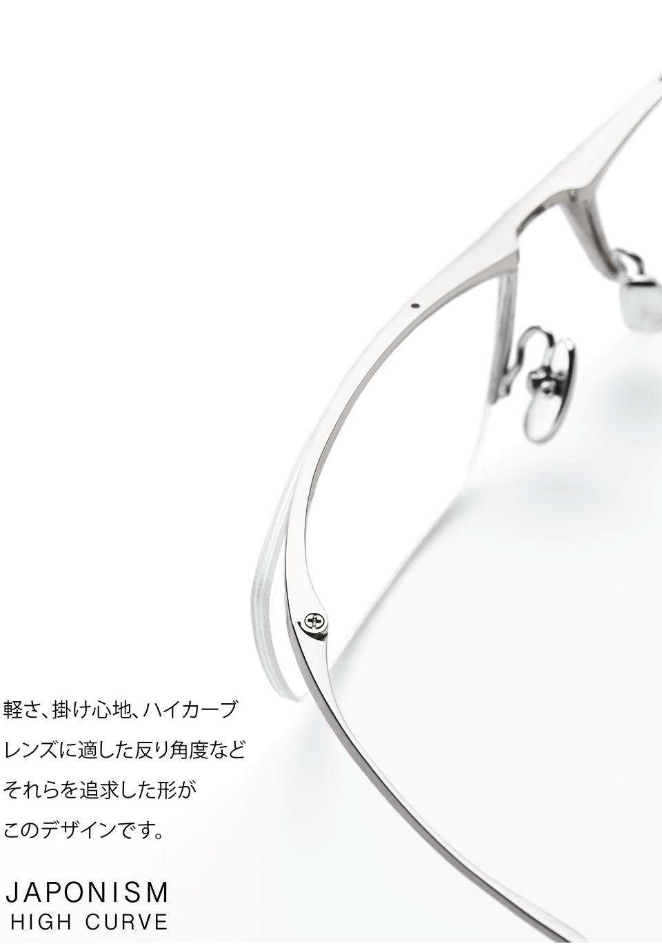 軽さ、掛け心地、ハイカーブ レンズに適した反り角度など それらを追求した形が このデザインです。
