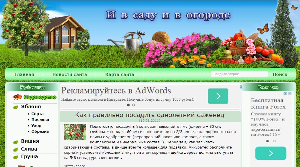 http://www.kroshe.ru/partfolio/sadBig/index.html
