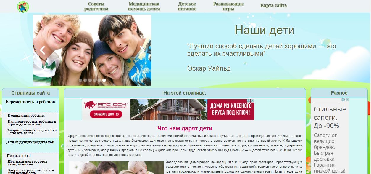 http://detki-nashi.ru/