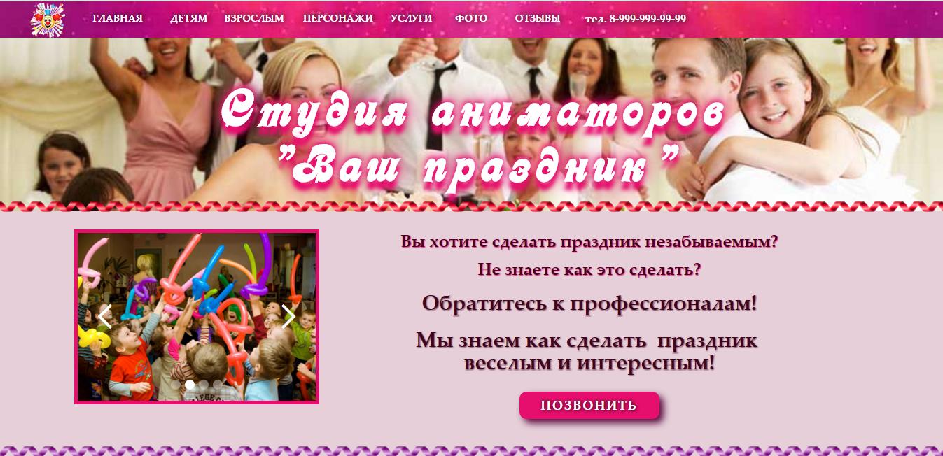 http://www.kroshe.ru/partfolio/prazdnik/index.php