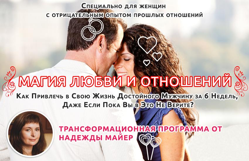 Заклинание на любовь если были отношения