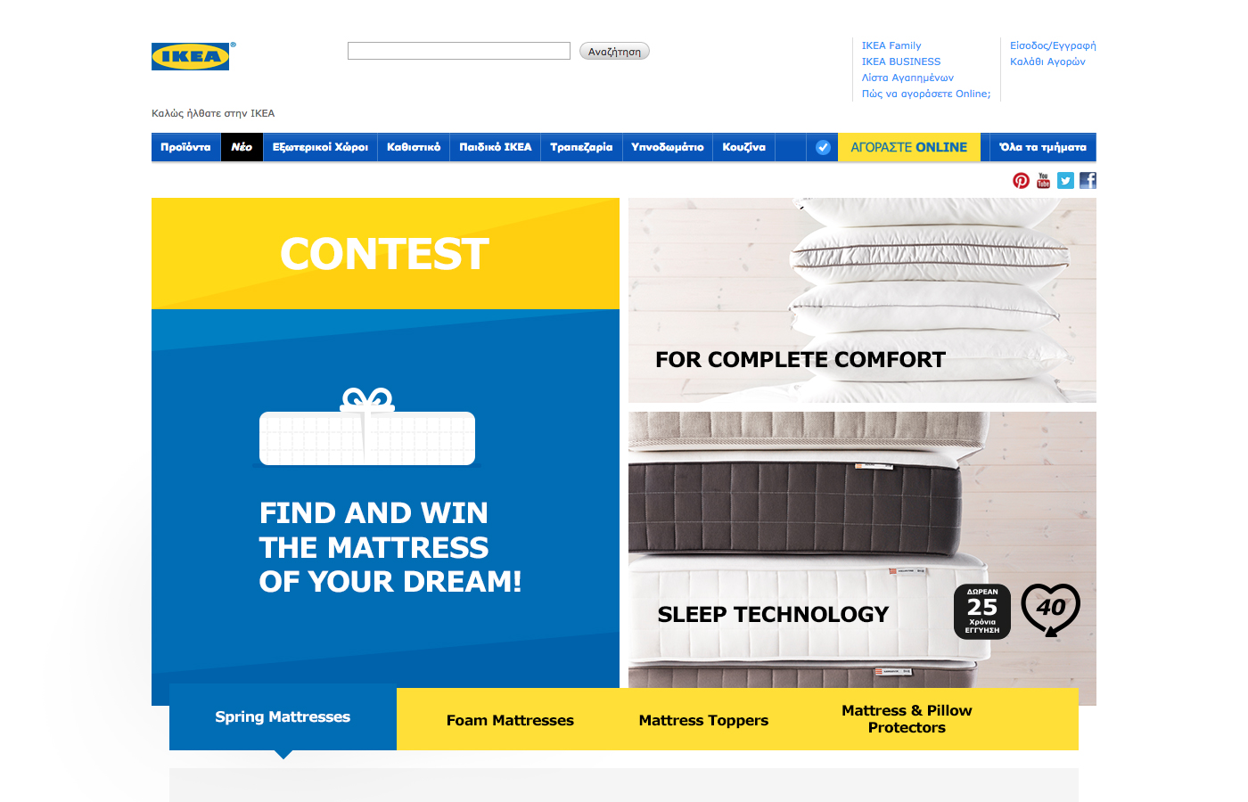 IKEA Mattresses - Contest Banner