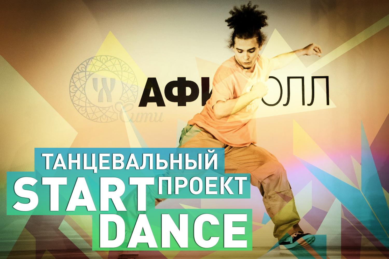 kidlikes_start-dance-1