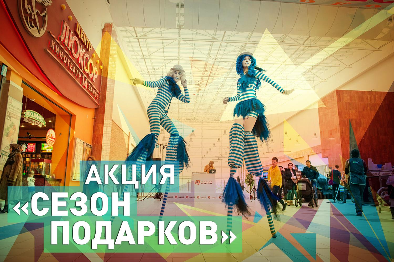 kidlikes_sezon-podarkov-1