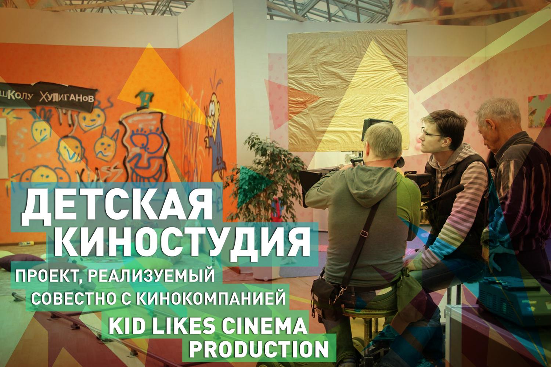kidlikes_films-1