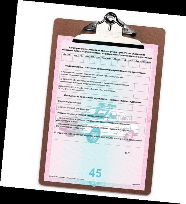 Бауманская медицинская справка для водителей медицинская справка для гаи нового образца в балашихе