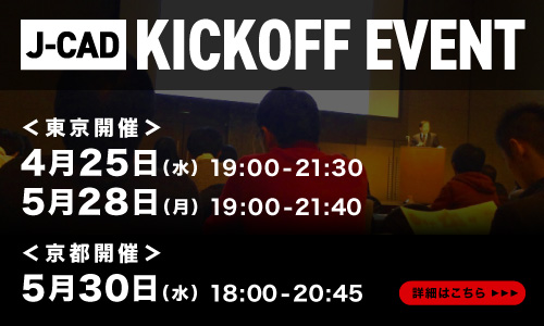 J-CAD KICKOFF EVENT <東京開催>4月25日(水)19:00 - 21:30 5月28日(月) 19:00 - 21:30 <京都開催>5月30日(水)18:30 - 20:30