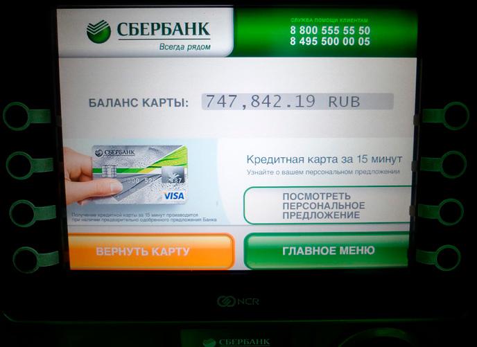 Запрос через банкомат